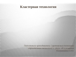 Кластерная технология Подготовила преподаватель Саратовского техникума строит