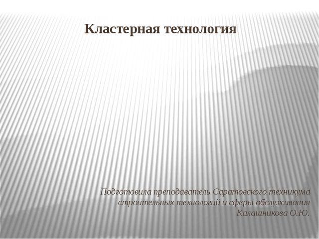 Кластерная технология Подготовила преподаватель Саратовского техникума строит...