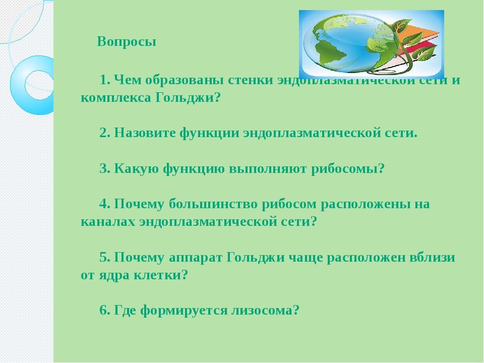 Вопросы  1.Чем образованы стенки эндоплазматической сети и компл...