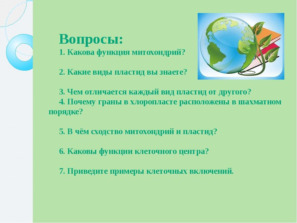 Вопросы: 1.Какова функция митохондрий?  2.Какие виды пластид вы...