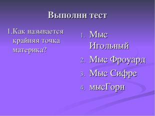Выполни тест 1.Как называется крайняя точка материка? Мыс Игольный Мыс Фроуар