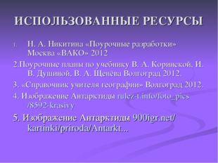 ИСПОЛЬЗОВАННЫЕ РЕСУРСЫ Н. А. Никитина «Поурочные разработки» Москва «ВАКО» 20