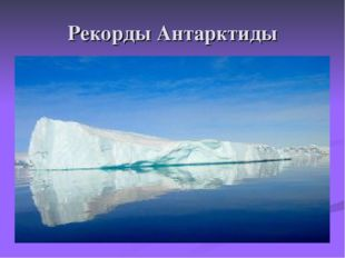 Рекорды Антарктиды