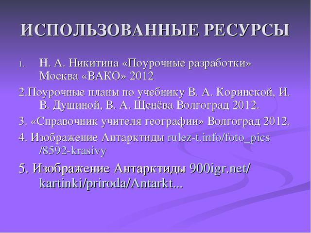 ИСПОЛЬЗОВАННЫЕ РЕСУРСЫ Н. А. Никитина «Поурочные разработки» Москва «ВАКО» 20...