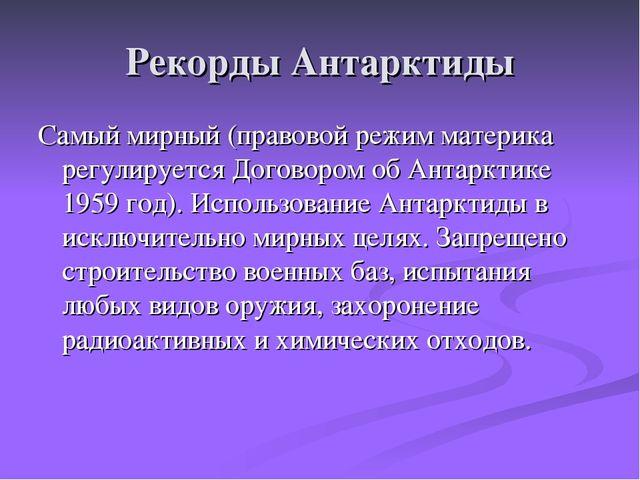 Рекорды Антарктиды Самый мирный (правовой режим материка регулируется Договор...