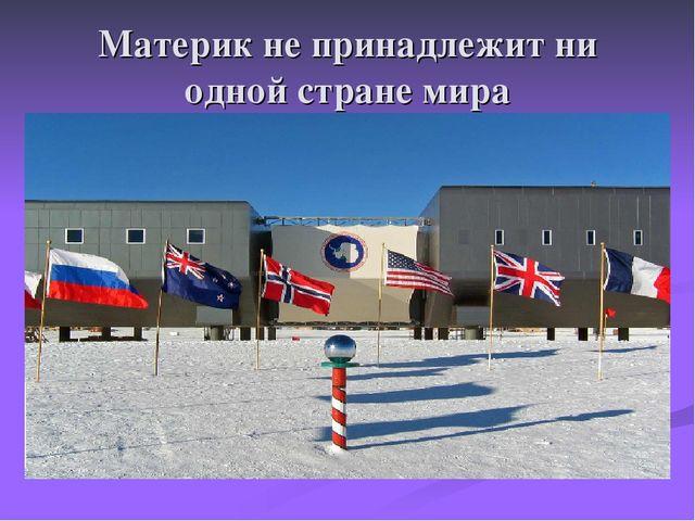Материк не принадлежит ни одной стране мира