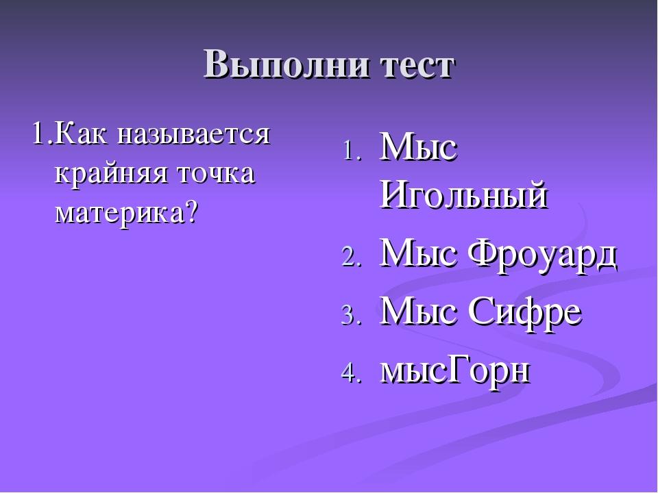 Выполни тест 1.Как называется крайняя точка материка? Мыс Игольный Мыс Фроуар...