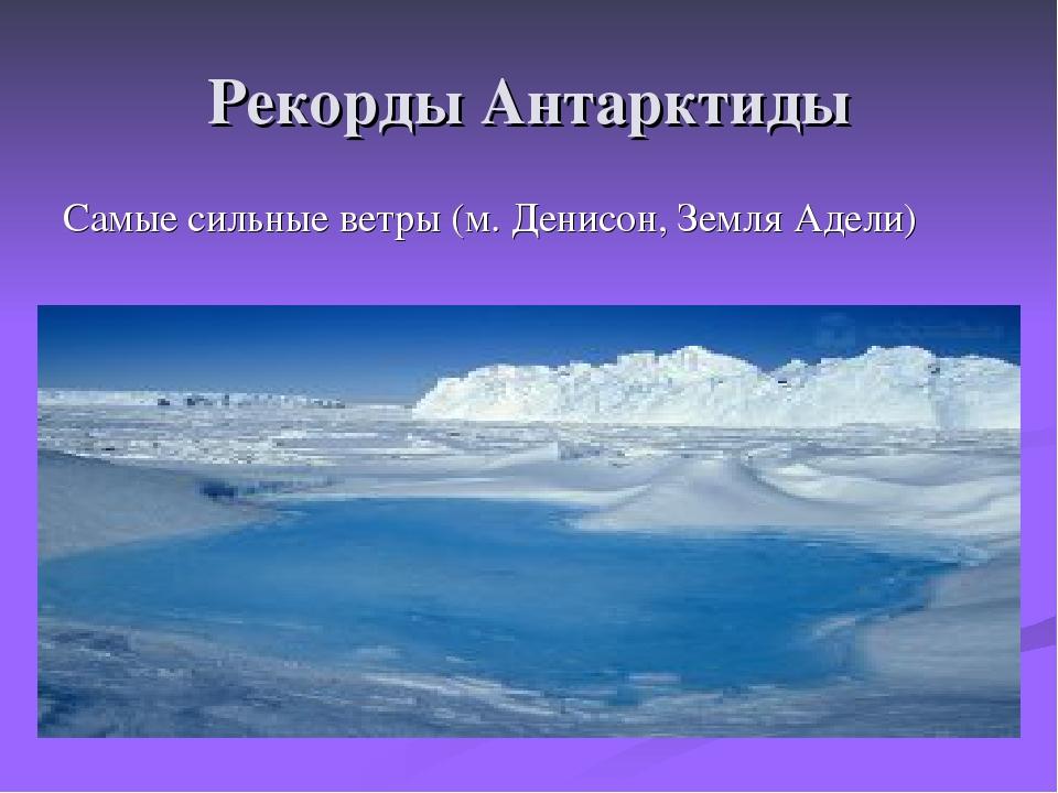 Рекорды Антарктиды Самые сильные ветры (м. Денисон, Земля Адели)