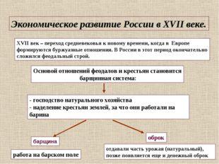 Экономическое развитие России в XVII веке. XVII век – переход средневековья к