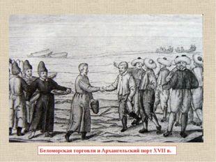 Беломорская торговля и Архангельский порт XVII в.