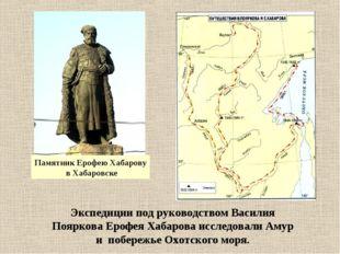 Памятник Ерофею Хабарову в Хабаровске Экспедиции под руководством Василия Поя