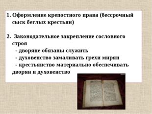 Оформление крепостного права (бессрочный сыск беглых крестьян) 2. Законодател