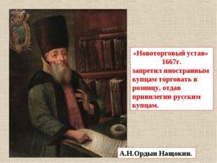 А.Н.Ордын Нащокин. «Новоторговый устав» 1667г. запретил иностранным купцам то