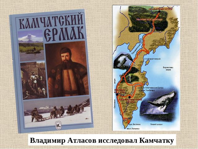 Владимир Атласов исследовал Камчатку