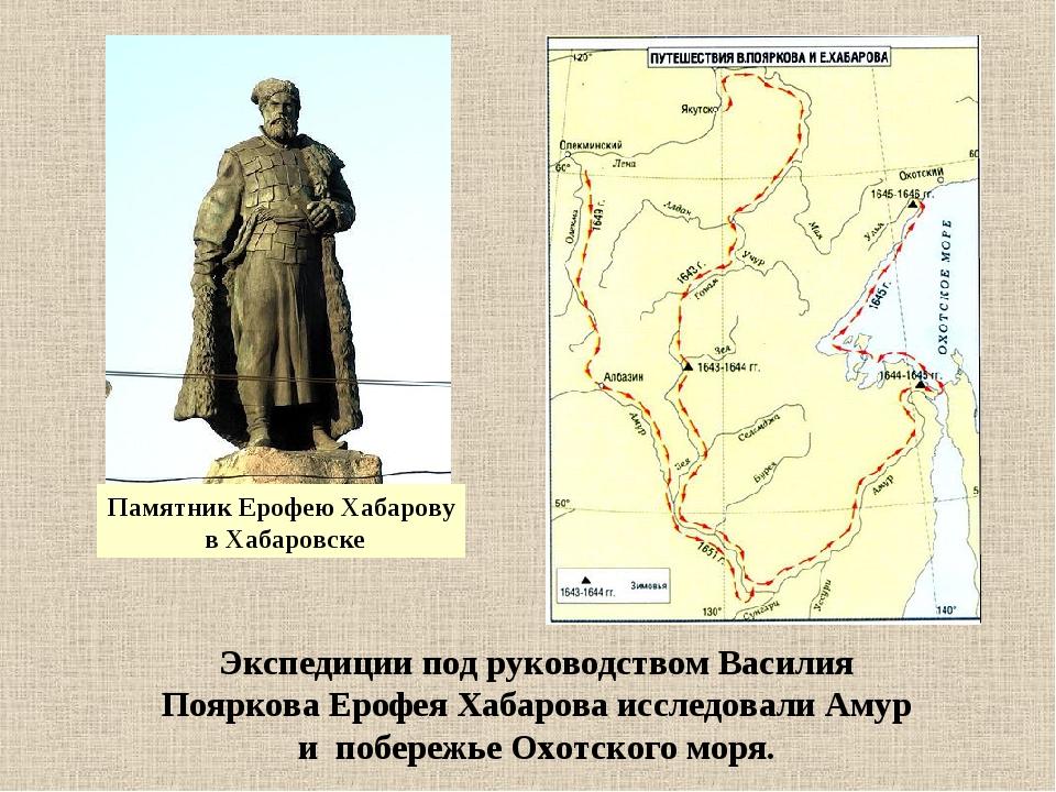 Памятник Ерофею Хабарову в Хабаровске Экспедиции под руководством Василия Поя...