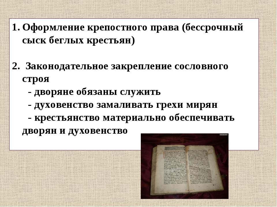 Оформление крепостного права (бессрочный сыск беглых крестьян) 2. Законодател...