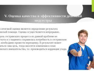 V. Оценка качества и эффективности действий медсестры Целью итоговой оценки я
