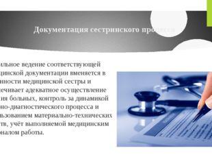 Документация сестринского процесса Правильное ведение соответствующей медицин