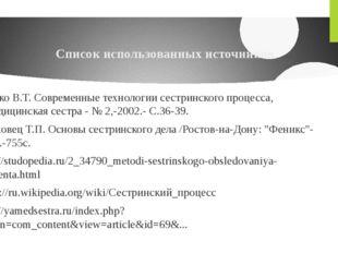 Список использованных источников Ролько В.Т. Современные технологии сестринск
