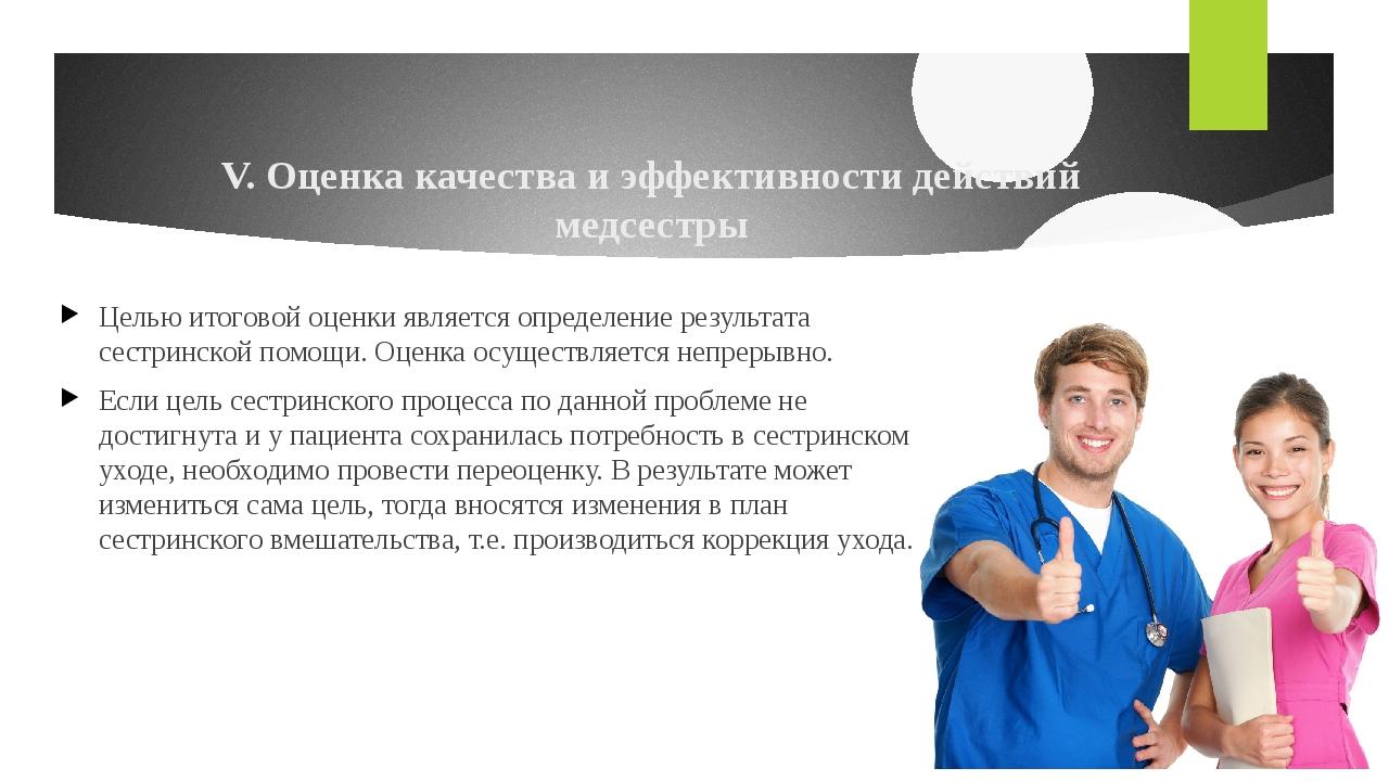 V. Оценка качества и эффективности действий медсестры Целью итоговой оценки я...