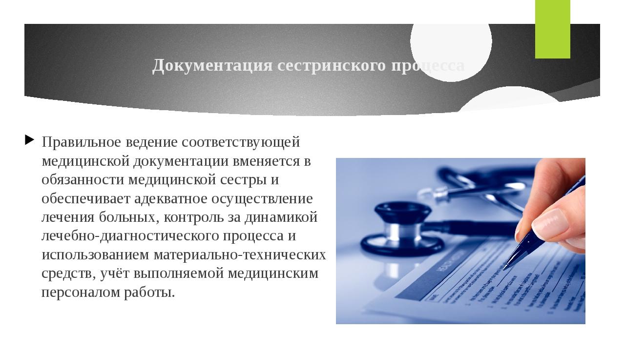 Документация сестринского процесса Правильное ведение соответствующей медицин...
