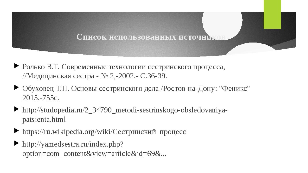 Список использованных источников Ролько В.Т. Современные технологии сестринск...
