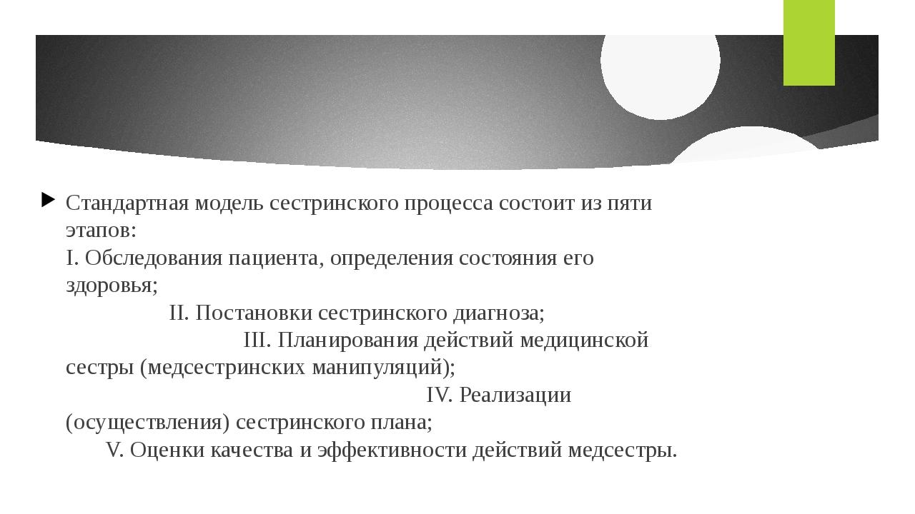 Стандартная модель сестринского процесса состоит из пяти этапов: I. Обследова...