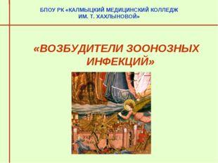 БПОУ РК «КАЛМЫЦКИЙ МЕДИЦИНСКИЙ КОЛЛЕДЖ  ИМ. Т. ХАХЛЫНОВОЙ»   «ВОЗБУДИТЕЛИ З