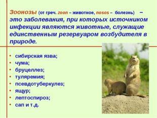 Зоонозы (от греч. zoon – животное, nosos –  болезнь)   – это заболевания, при