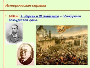 Историческая справка 1894 г.: А. Иерсен и Ш. Китазато – обнаружили возбудите