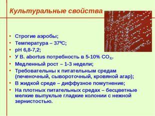 Культуральные свойства Строгие аэробы;  Температура – 370С; рН 6,8-7,2; У