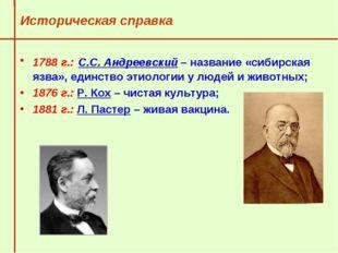 Историческая справка 1788 г.: С.С. Андреевский – название «сибирская язва»,