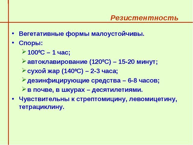 Резистентность  Вегетативные формы малоустойчивы. Споры: 1000С – 1 час; а...