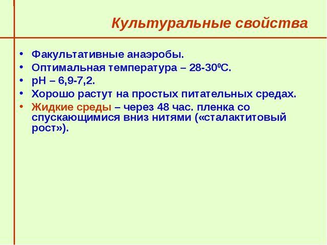 Культуральные свойства Факультативные анаэробы.  Оптимальная температура –...