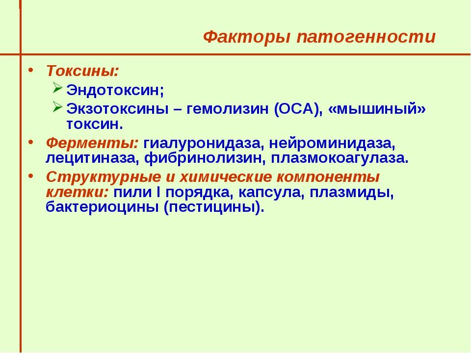 Факторы патогенности  Токсины: Эндотоксин; Экзотоксины – гемолизин (ОСА),...