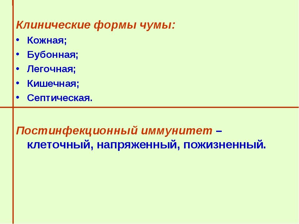 Клинические формы чумы: Клинические формы чумы: Кожная; Бубонная;  Легочн...