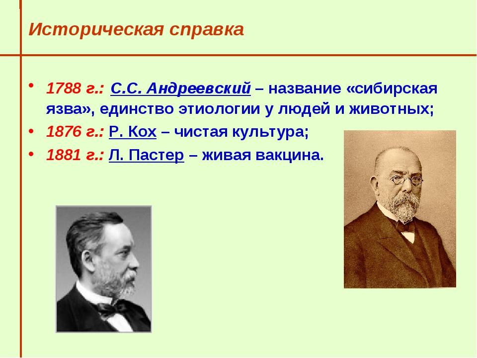 Историческая справка 1788 г.: С.С. Андреевский – название «сибирская язва»,...