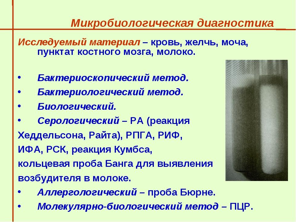 Микробиологическая диагностика  Исследуемый материал – кровь, желчь, моча, п...