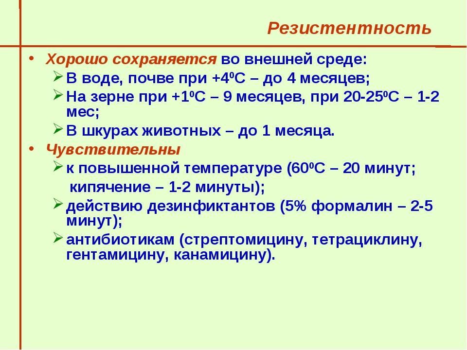 Резистентность  Хорошо сохраняется во внешней среде: В воде, почве при +40С...