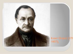 Конт Огюст (1798-1857),