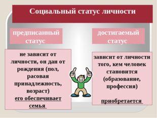 Социальный статус личности предписанный статус достигаемый статус не зависит