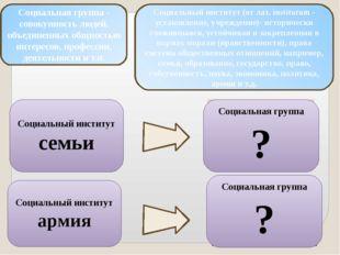 Социальная группа - совокупность людей, объединенных общностью интересов, про