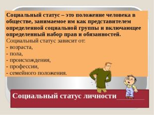 Социальный статус личности Социальный статус – это положение человека в общес