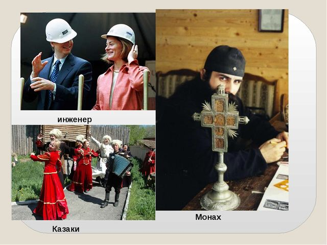 инженер Монах Казаки