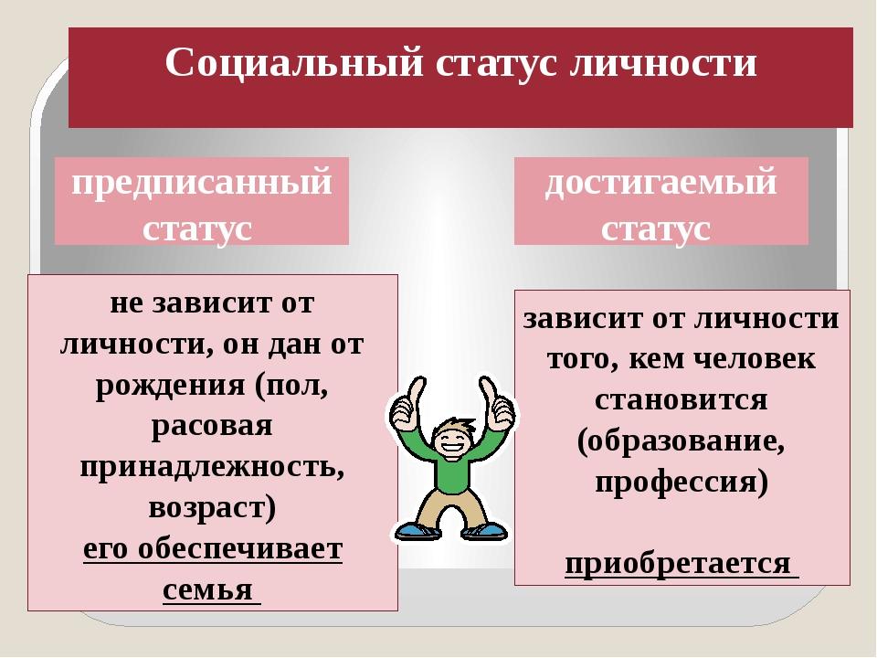 Социальный статус личности предписанный статус достигаемый статус не зависит...