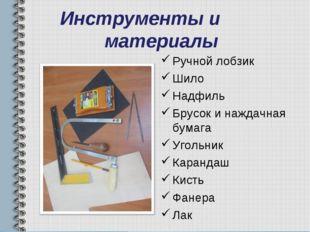 Инструменты и материалы Ручной лобзик Шило Надфиль Брусок и наждачная бумага