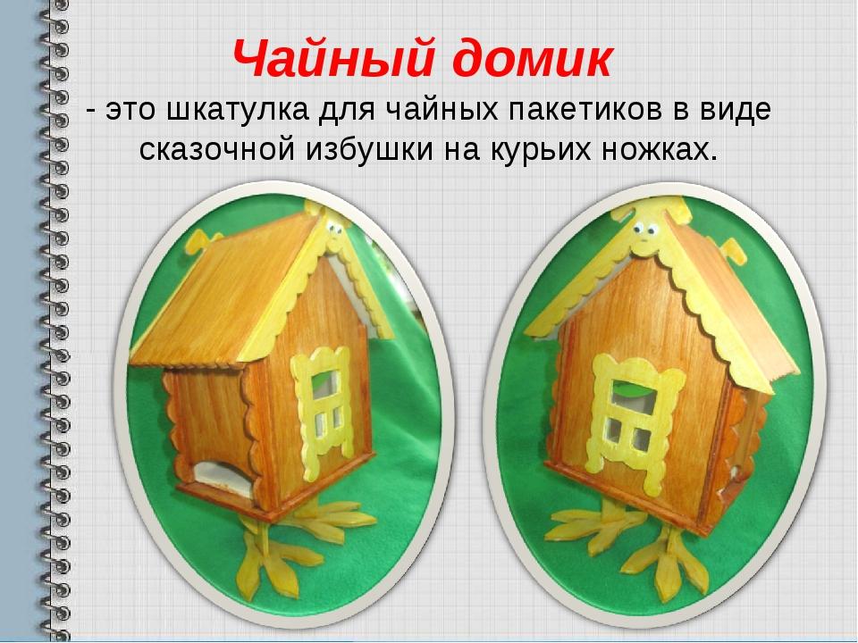 Чайный домик - это шкатулка для чайных пакетиков в виде сказочной избушки на...