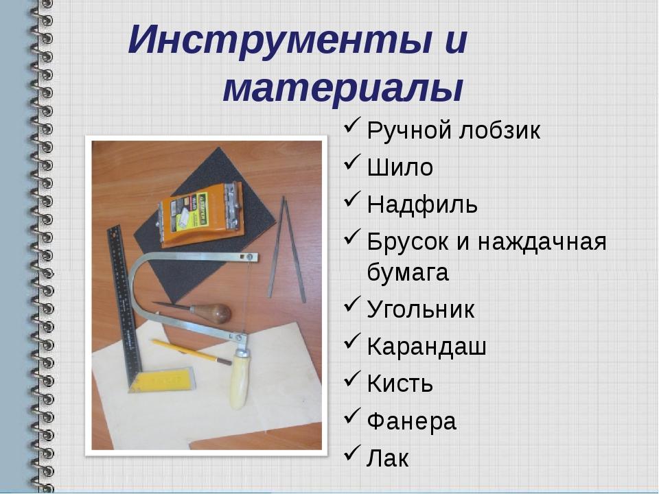 Инструменты и материалы Ручной лобзик Шило Надфиль Брусок и наждачная бумага...