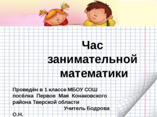 Час занимательной математики Проведён в 1 классе МБОУ СОШ посёлка Первое Мая