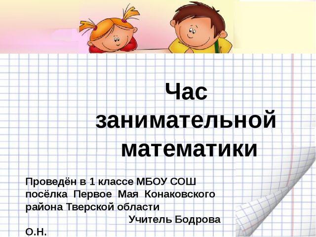 Час занимательной математики Проведён в 1 классе МБОУ СОШ посёлка Первое Мая...